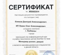 certificate-doorhan-dmitry