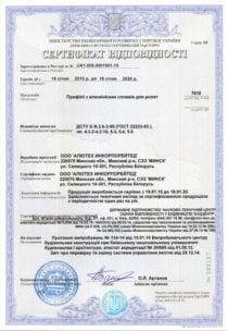 sert-ukr-profili-dlya-rollet-gost-2015-002