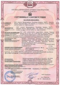 sertifikat-big