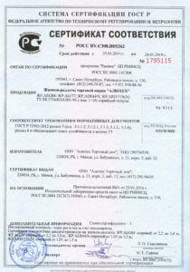 sertifikat-zhr-aer44-s-zhr-aeg84-zhr-ag77-zhr-arh37s-ross-byc308