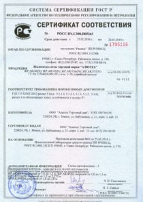 sertifikat-zhr-ar40-zhr-ar45-zhr-ar55m-zhr-ar555-ross-byc308h05263-ot-25-01-2016