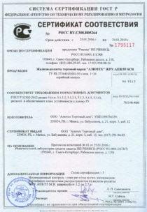sertifikat-zhru-aer55-scr-ross-byc308h05264-ot-25-01-2016