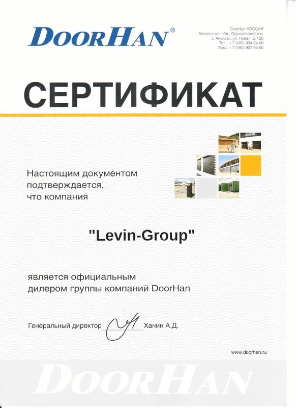 сертификат Изотра