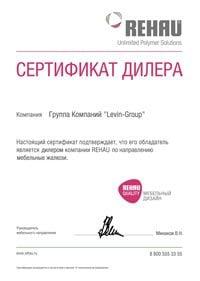 Сертификат Rehau компании Levin-Group