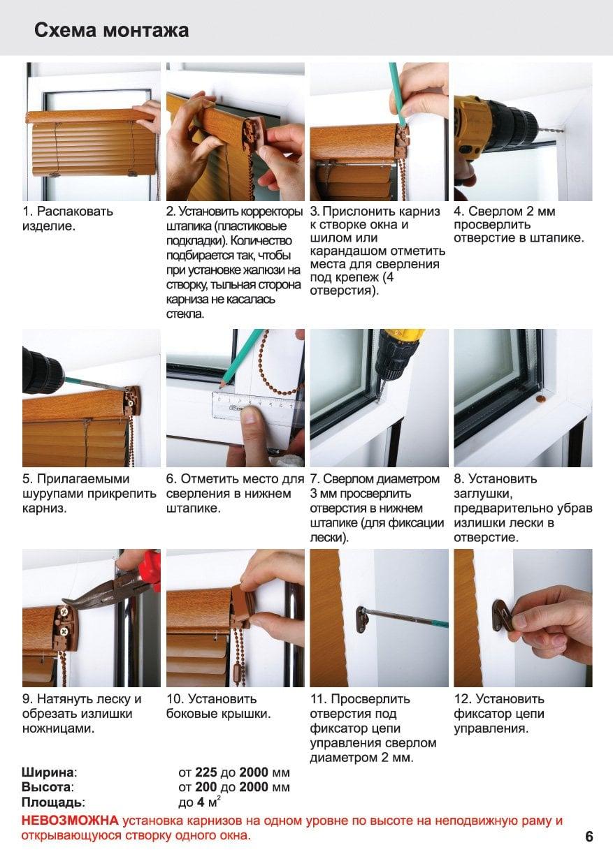 Инструкция по установки пластиковых окон своими руками